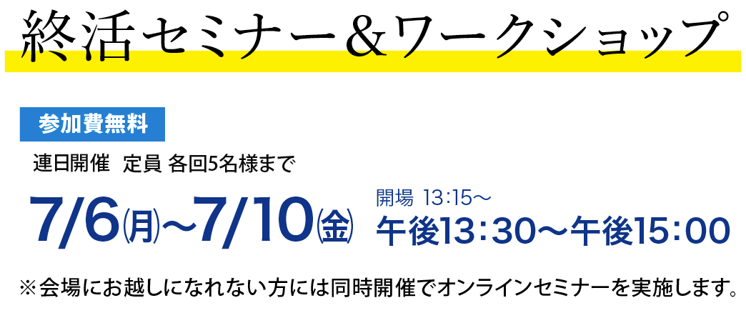 終活セミナー&ワークショップ