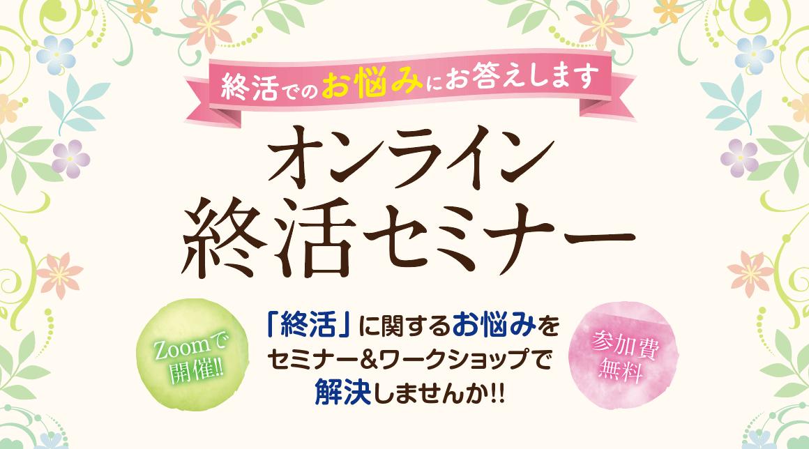 オンライン終活セミナー